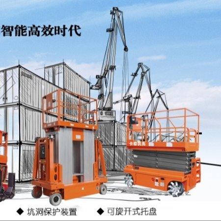 卡特凯拓厂家直销专业定制单双柱三四桅柱式铝合金升降机升降平台
