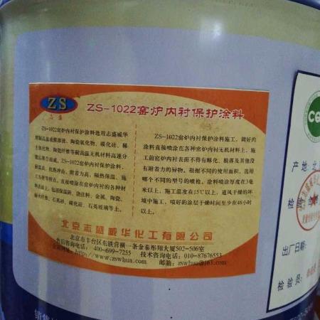 高温耐火砖保护,志盛威华ZS-1022窑炉内衬保护涂料效果好