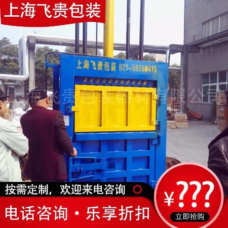 【上海飞贵】全自动废纸打包机 实力厂家质优价廉热销供应现货供应厂家批发 易拉罐废衣服秸秆