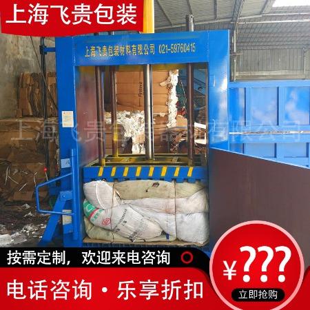 【上海飞贵】全自动废纸打包机 上海液压打包机 价格实惠各式各样承接定制欢迎来电专业快速