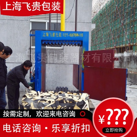 【上海飞贵】全自动废纸打包机 多年经验量大优惠热销供应优质商家价格美丽 特价供应