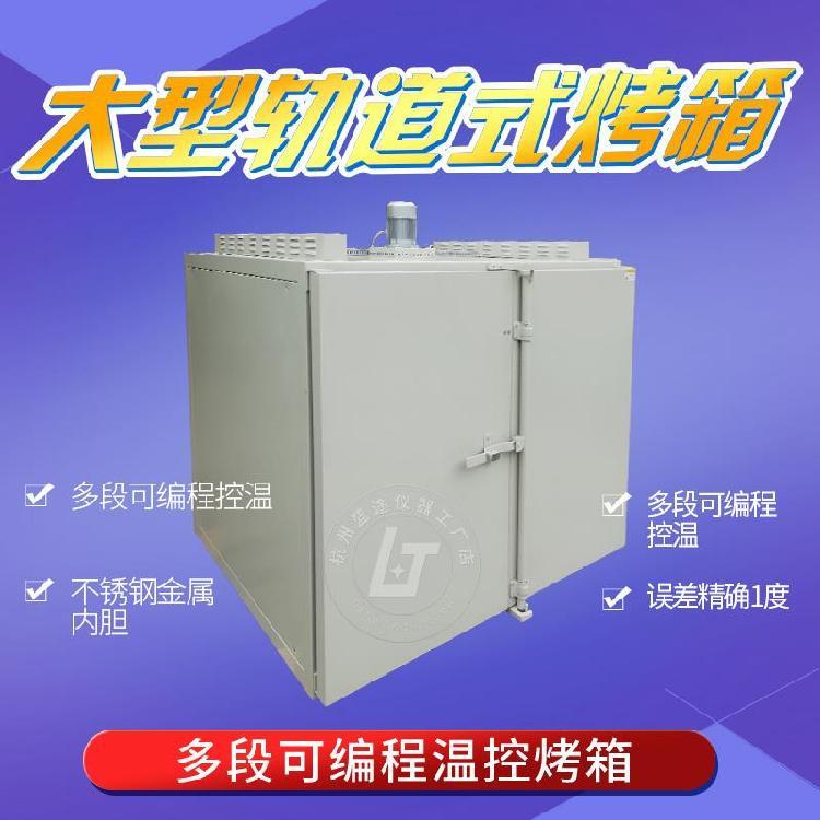 蓝途仪器 五金电镀钢件老化箱