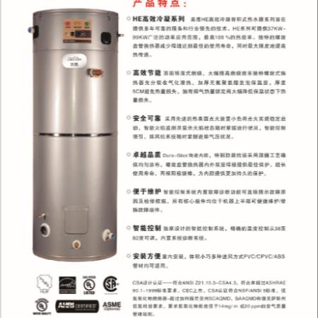 商用热水器99KW美鹰低氮热水炉 低氮冷凝环保排放低于20mg/J