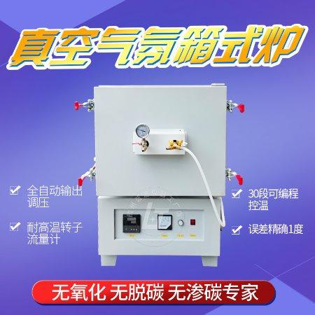 真空炉 可抽真空通气体高温热处理防氧化防脱碳防渗碳
