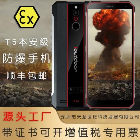 爱户外 W1三防智能手机 工业T5本安石油燃气IIC防爆智能手机化工厂