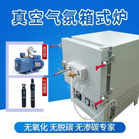 杭州蓝途仪器 1200℃真空加热炉 防氧化防脱碳防渗碳