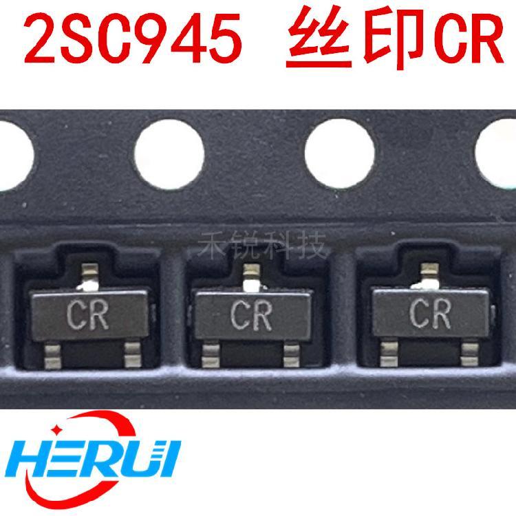 贴片三极管 2SC945 丝印:CR SOT-23 0.15A/50V NPN