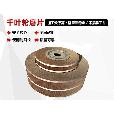 厂家直销千页轮  卡盘叶轮  砂布轮150*25*25m 生产批发