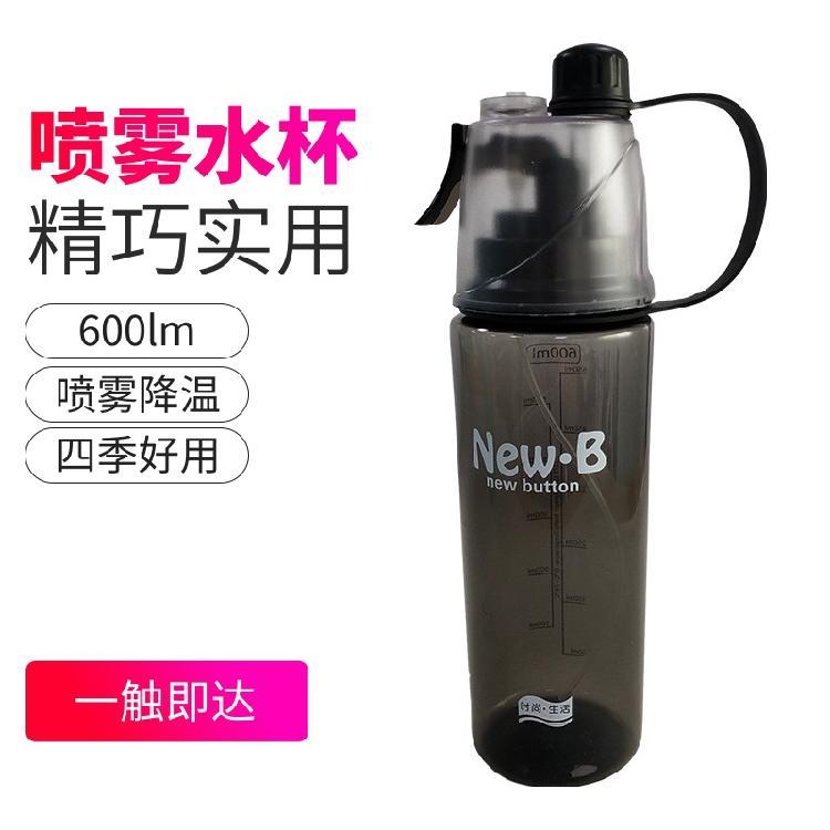 多功能学生喷雾水杯便携骑行塑料 水壶男女户外健身杯子 大容量运动