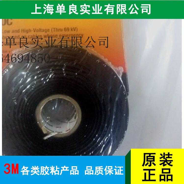 3M130C无衬层自粘性乙丙橡胶胶带,电工胶带,绝缘胶带,自粘胶带