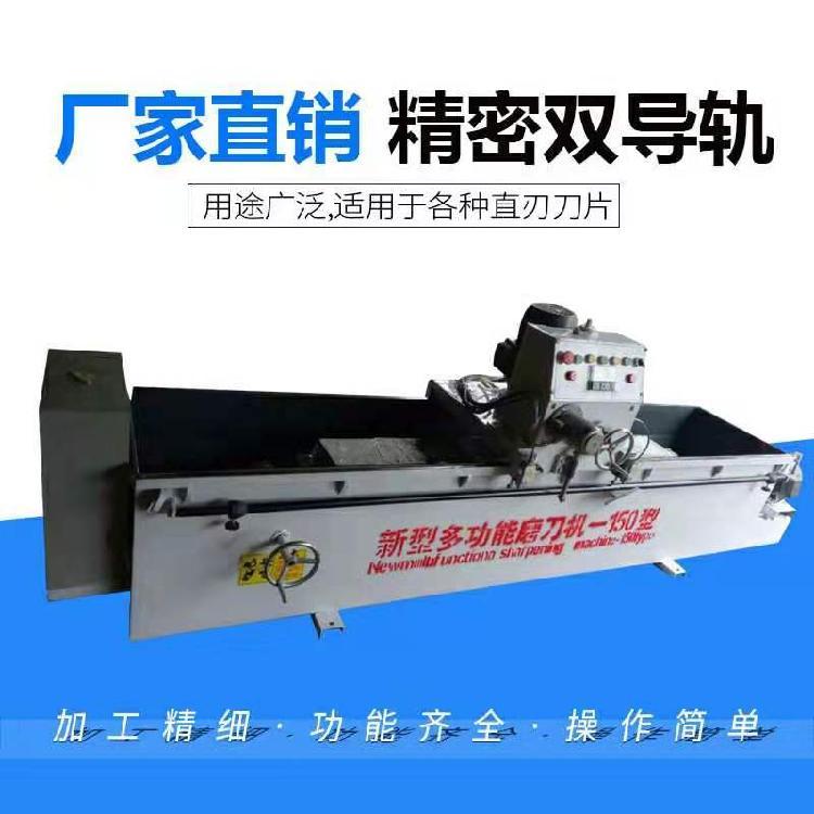 全自动电磁磨刀机 商用直线小型工业切纸刀磨刀机