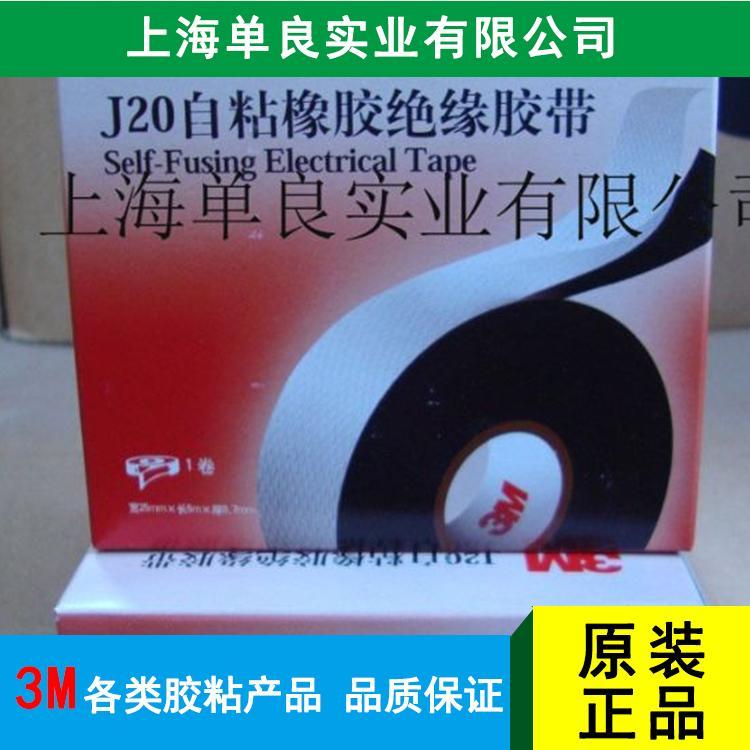 3M J20 自粘橡胶绝缘带,防水胶带,橡胶密封保护10KV高压电胶布