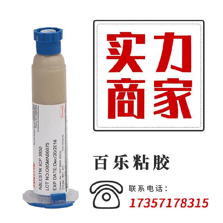 兴化 汉高乐泰icp3850胶水 低温固化液体导电胶 可流动环氧3850电子胶 原厂直供