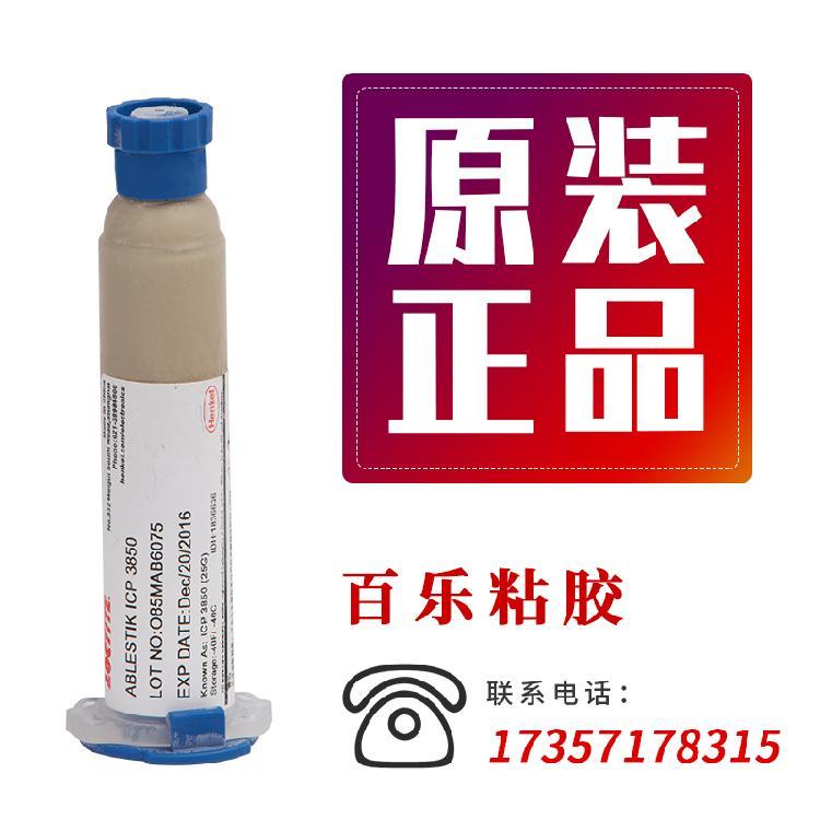 合肥批发 乐泰icp3850胶水 acf低温固化导电胶 替代焊接高性能电子3850环氧胶 在线指导