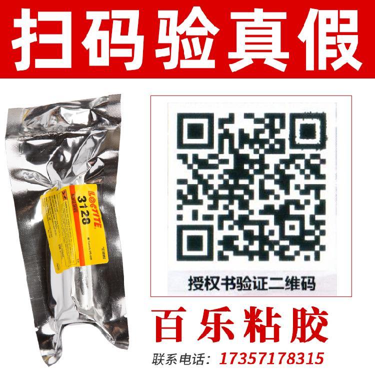 南陵 汉高乐泰3128胶水 电子摄像头芯片封装胶 uv固化防水单组份3128环氧胶 免费打样