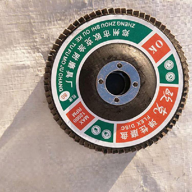 欧克角磨机百叶片  砂轮片木工不锈钢砂布轮  百叶轮抛光片打磨
