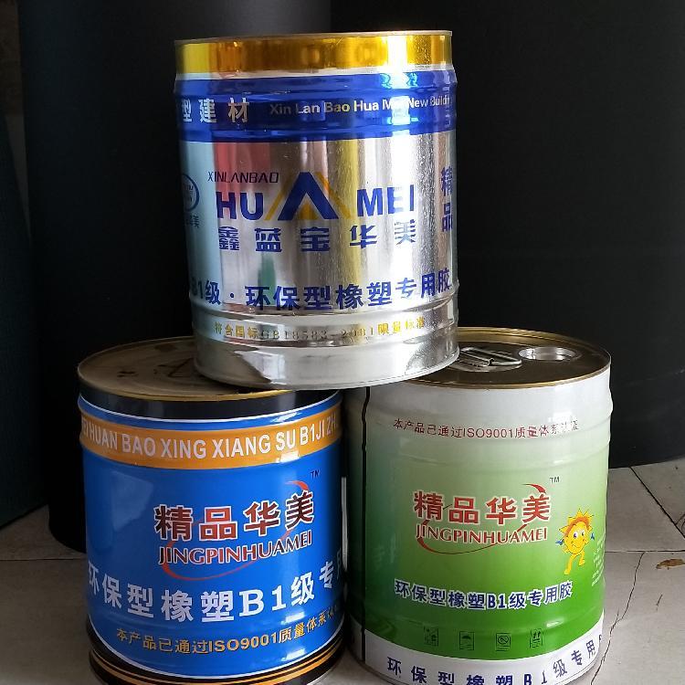 橡塑海绵胶水  专用保温胶  华美高品质保温材料专用胶水