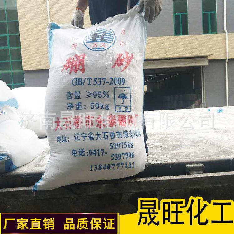 大石桥五水硼砂 99%工业级硼砂四硼酸钠直销