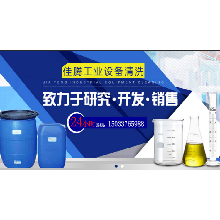 【佳腾】锅炉清洗剂 阻垢剂 除垢剂 在线清洗不影响生产