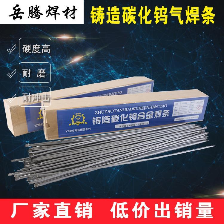 供应管状气焊条 铸造碳化钨气焊条碳化钨合金气焊条碳化钨颗粒焊