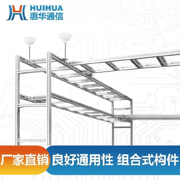 惠华走线架 机房铝合金走线架 铁路通用4C型材规格400mm