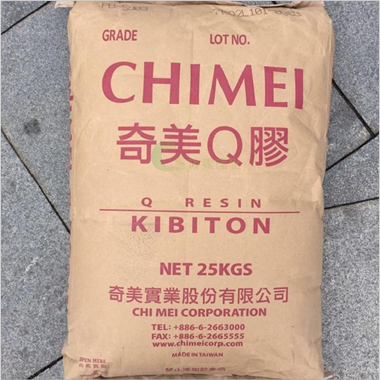 高光泽K胶 台湾奇美PB-5925  高韧性 医用级K(Q)胶