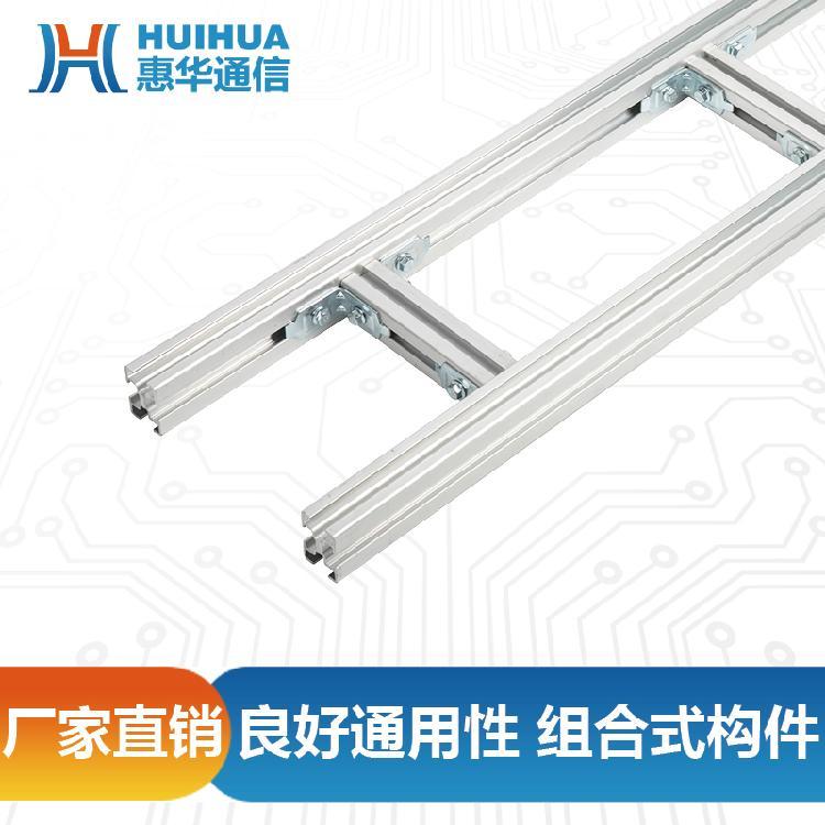惠华走线架 机房铝合金走线架 铁路通用4C型材规格300mm