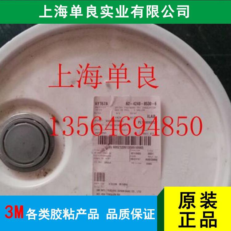 现货供应3M Fastbond Insulation Adhesive 49