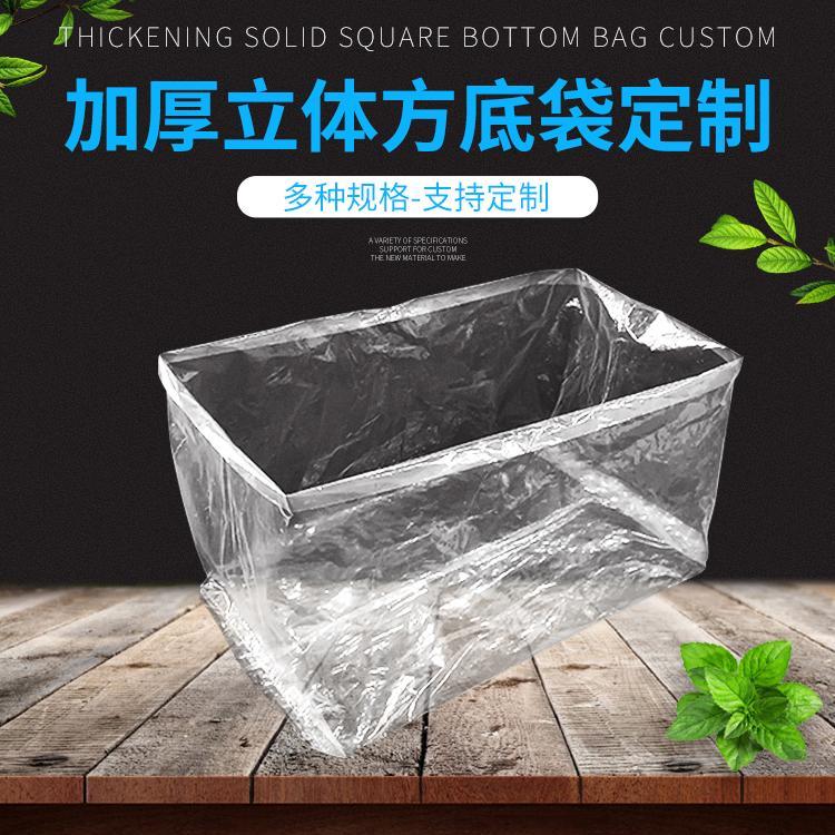 厂家直销  塑料袋定制 立体带定制 方底袋定制 加厚立体袋 塑料方底袋