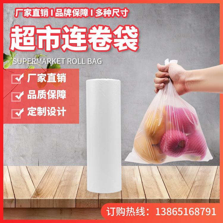 厂家直销 点段式保鲜袋批发 食品塑料包装袋  超市连卷袋定做 点断式超市连卷袋