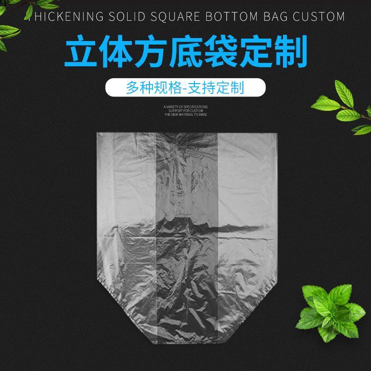 厂家直销 立体带定制 方底袋定制 加厚立体袋 塑料方底袋 塑料袋定制