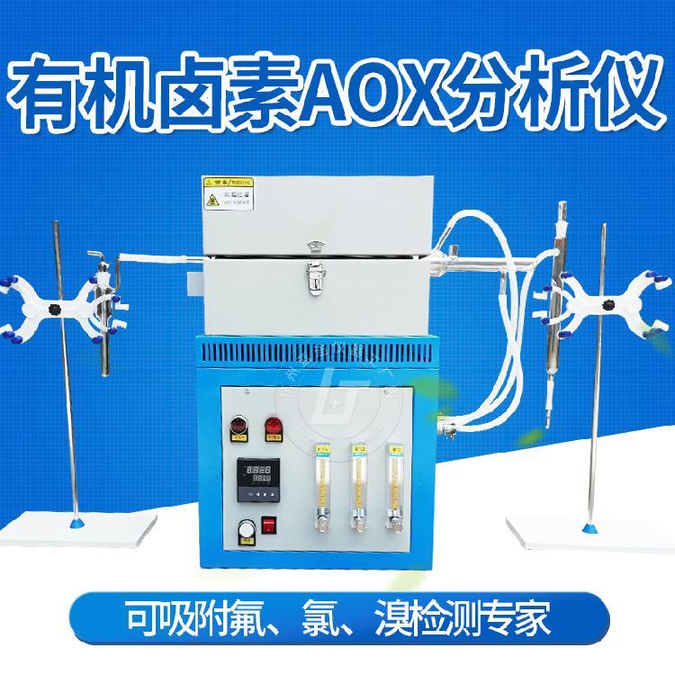 蓝途仪器 可吸附有机卤素AOX分析仪