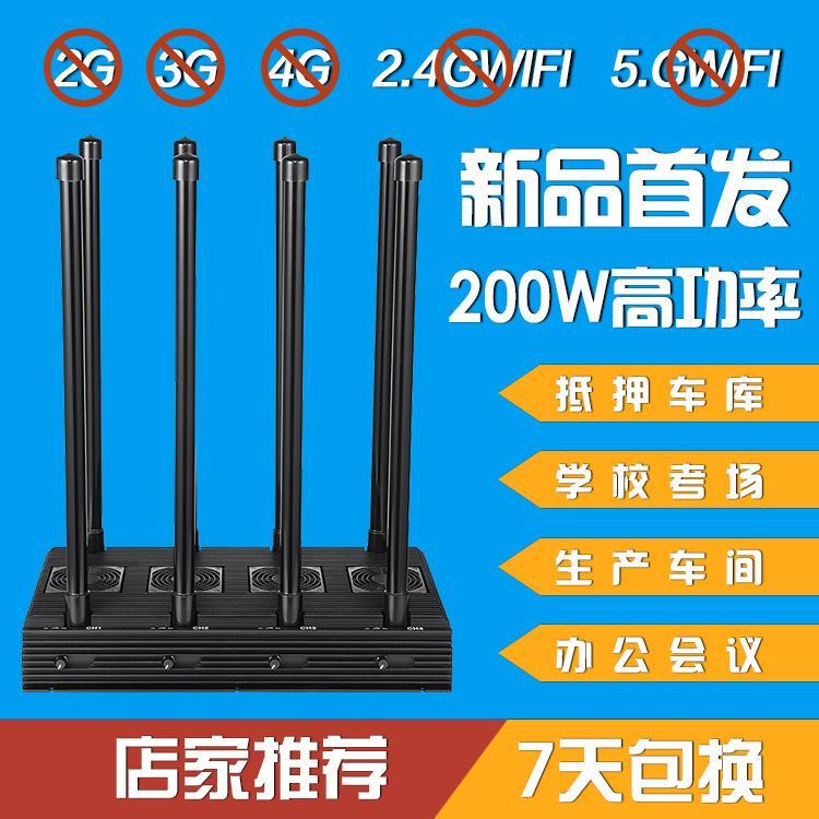 大功率可调8段会议室用信号屏蔽器5.8GWIFI信号屏蔽器