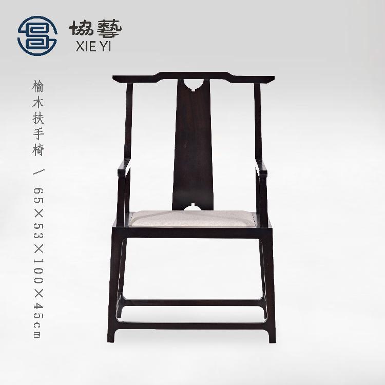 中式椅子  小椅子 新中式风格椅子 新中式椅子价格 新中式扶手椅子 整套新中式椅子 新中式风格的椅子