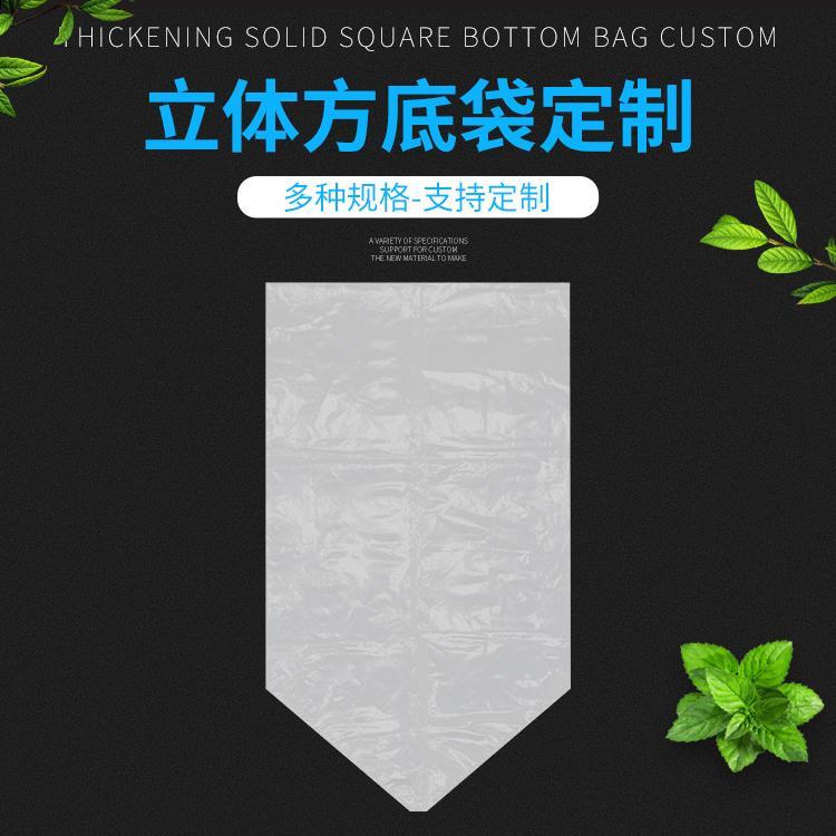 厂家直销 加厚立体袋 立体带定制 方底袋定制 塑料方底袋 塑料袋定制