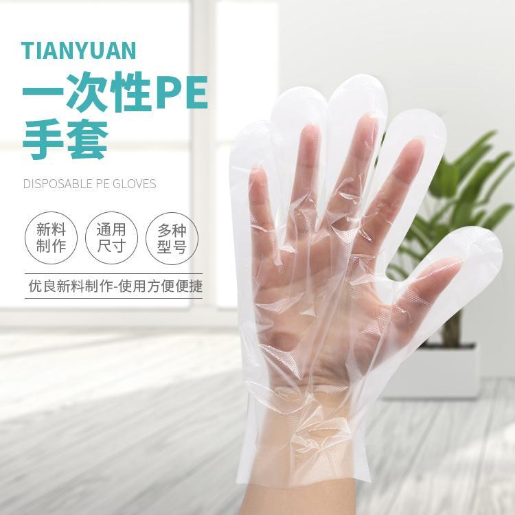 一次性手套 pe手套 一次性薄膜手套 加厚透明餐饮家用一次性PE手套