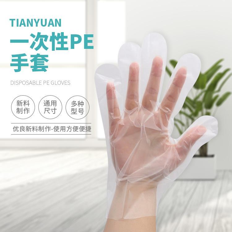 一次性PE手套 盒装塑料薄膜透明pe手套 餐饮外卖一次性防油塑料PE手套