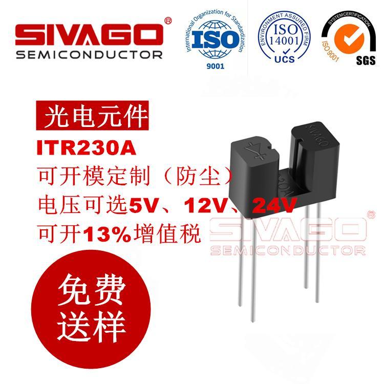 光电开关厂家 ITR230A 安防球形机专用 光电开关制造商SIVAGO