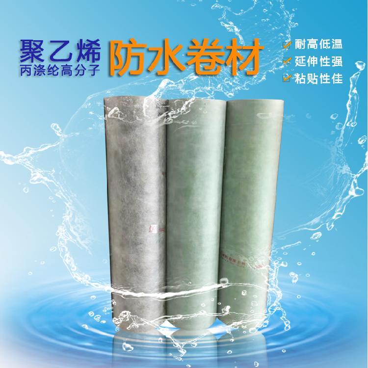 丙纶布 聚乙烯丙纶防水卷材高分子丙纶防水布