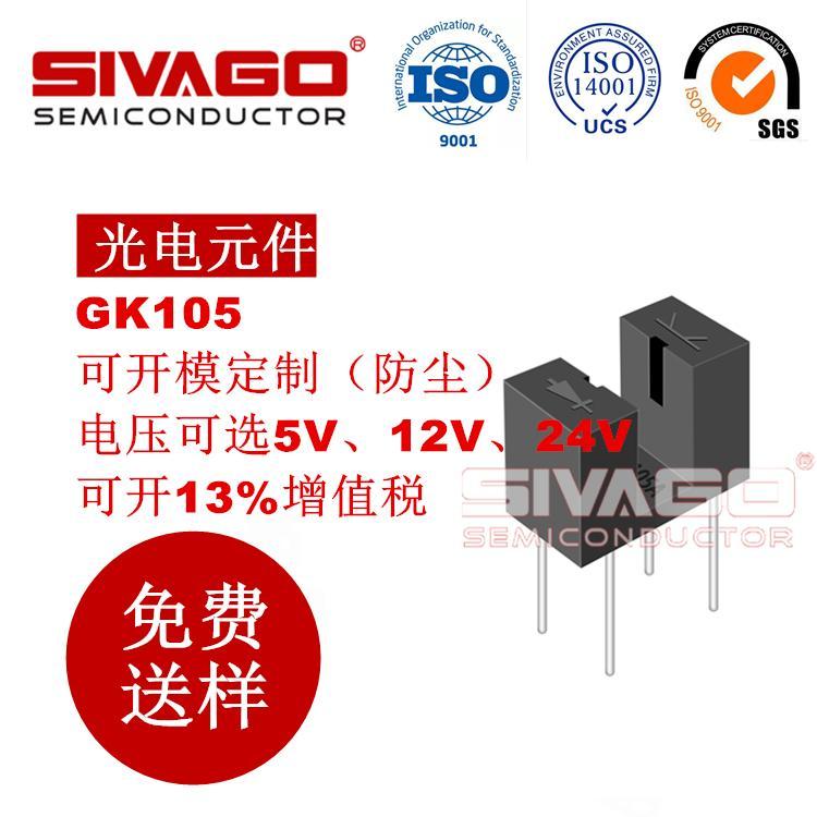 光电传感器 GK105 空调控制板专用 门禁传感器等和位置的探测