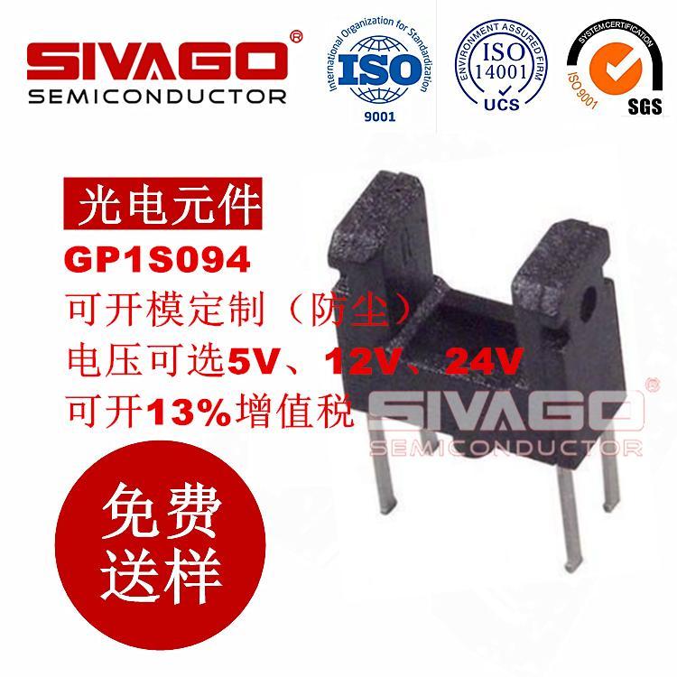 GP1S094 日本夏普光电开关GP1S094对射式传感器厂家