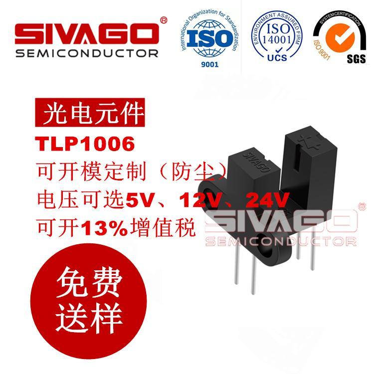 光电传感器 TLP1006 ATM机中的银行卡探测 自动售货机中的帐单探测