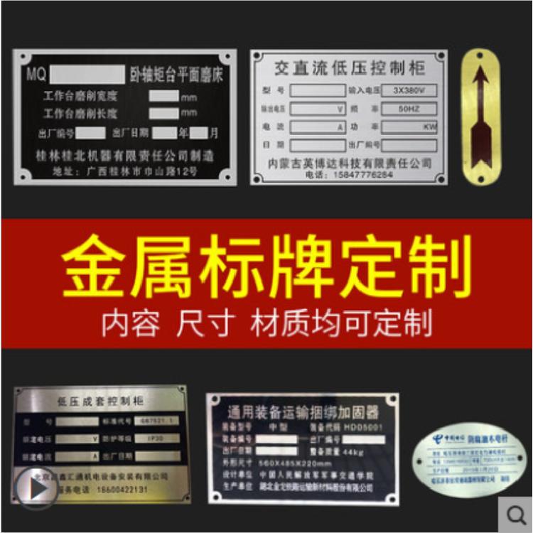 变压器铭牌专业定做 丝印 腐蚀 UV标牌 智工标牌厂