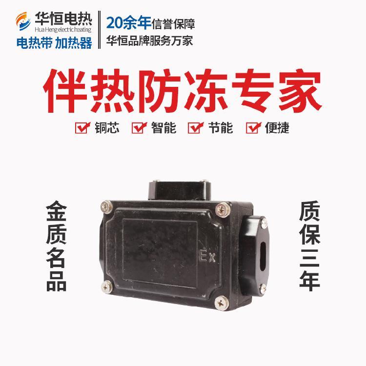 防爆三通接线盒穿线盒T型接线盒电伴热附件电伴热配件