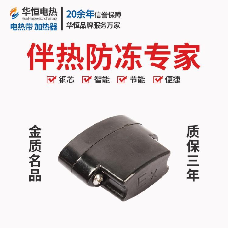防爆尾端接线盒末端盒终端盒穿线盒电伴热附件电伴热配件