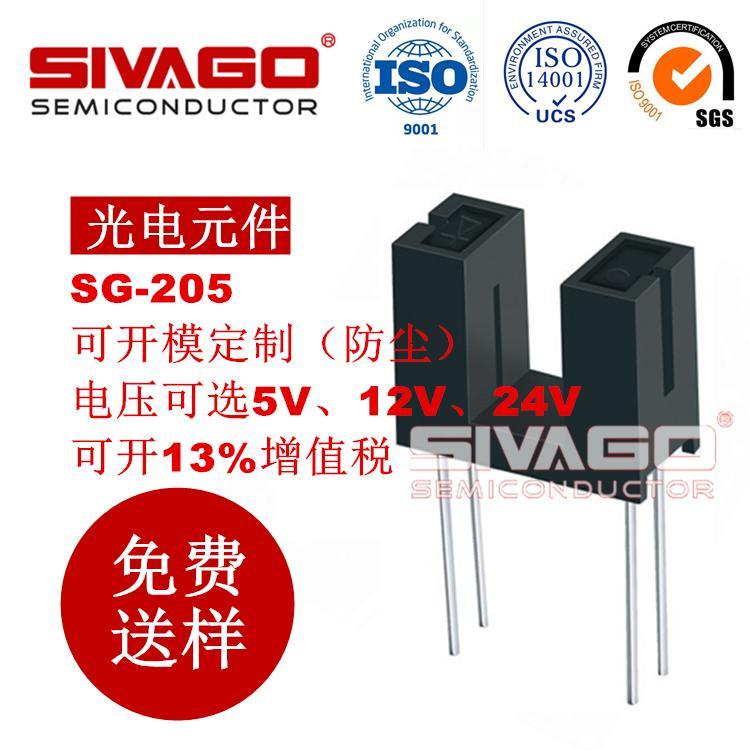 光电传感器 SG-205 扫描仪 自动售货机专用