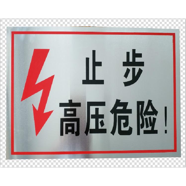 电力安全警示牌 搪瓷标牌 杆号牌 智工标牌厂