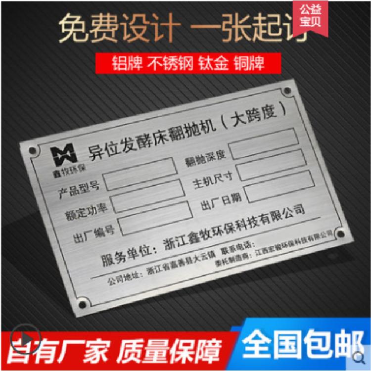 丝印标牌专业生产厂家 智工标牌厂