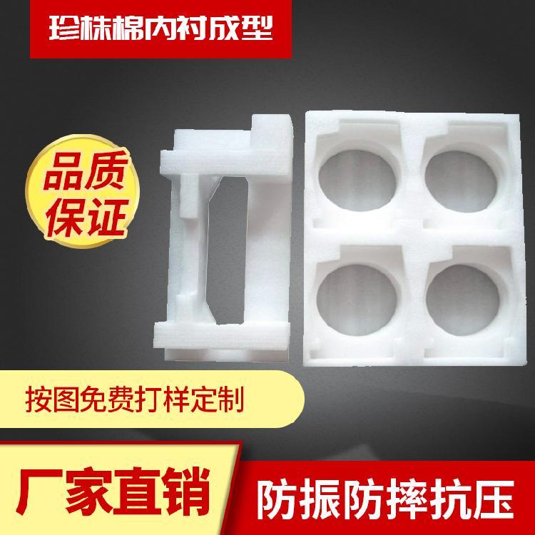 EPE珍珠棉-EPE珍珠棉成型-EPE珍珠棉成型厂家