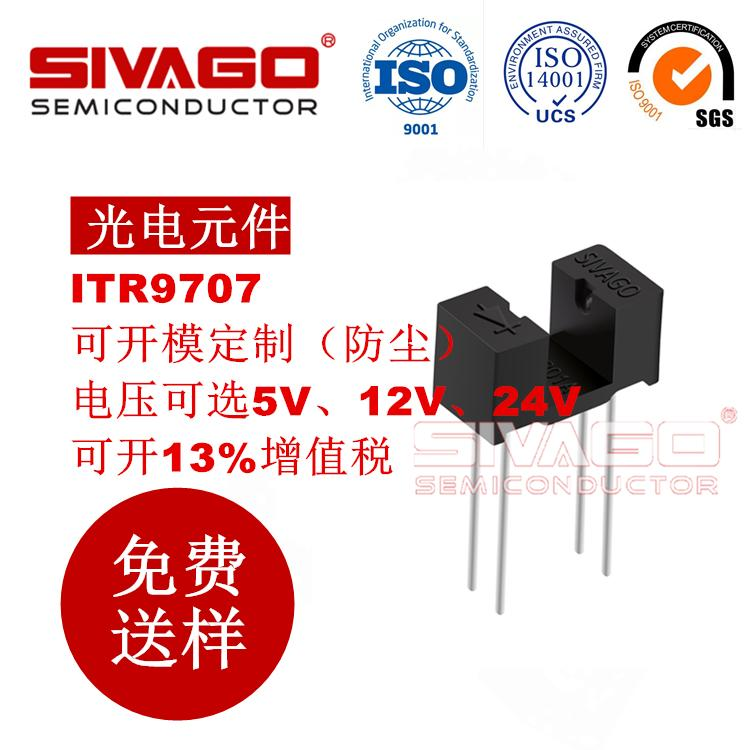 光电传感器 ITR9707 扫描仪 自动售货机专用 安防探头卡位检测